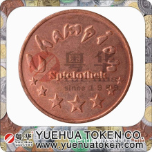 Kiddie Rides Red Copper Token