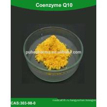 Поставка Высококачественный коэнзим Q10 (q10 коферментный порошок, кофермент сырья q10