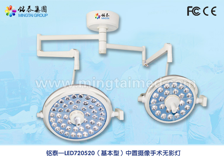 Mingtai LED720/520 internal camera or light