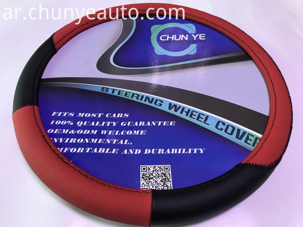 non-slip steering wheel cover