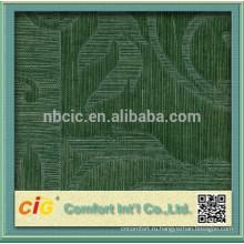 Жаккардовые ткани обивки для диван античный
