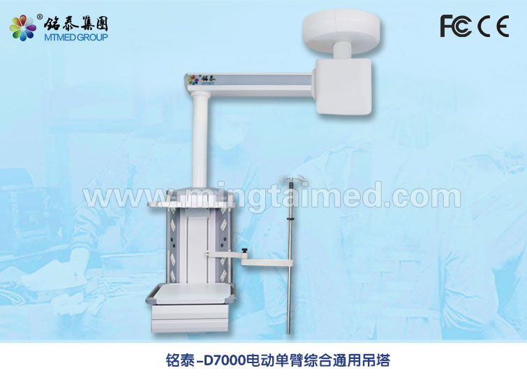 Mingtai D7000 electric medical pendant