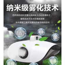 Machine blanche 900W de brouillard de désinfection de brumisateur de stérilisateur de couleur