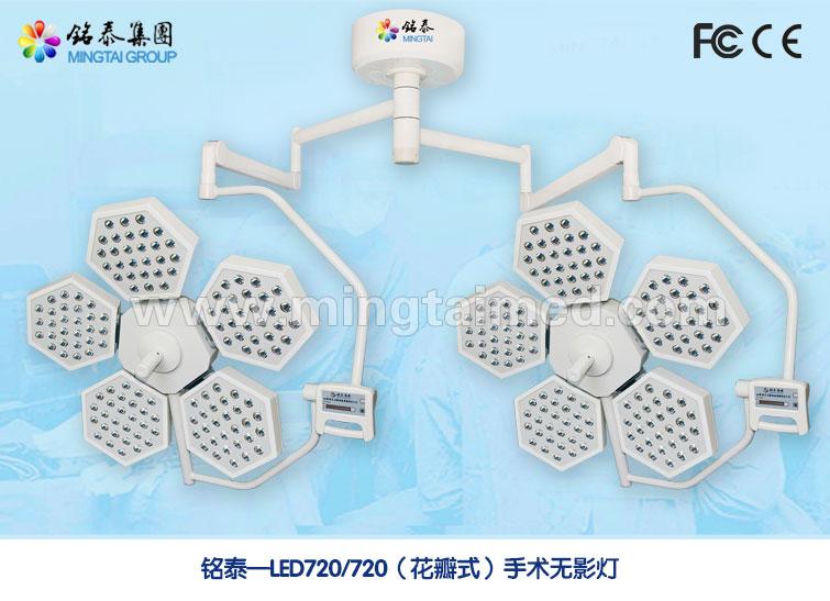 Mingtai LED720/720 petal model led medical light