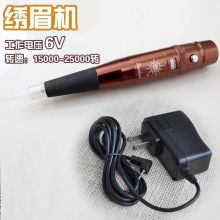 Rechargeable eyebrow tattoo pen Permanent Makeup Pen