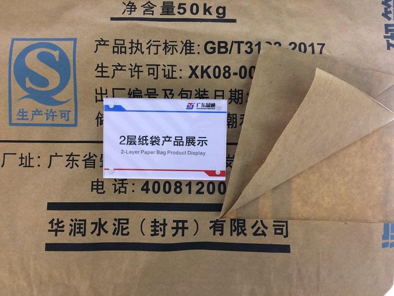Two-layer kraft square bottom packaging bag