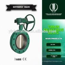 Пневматический клапан U-образный клапан PN16