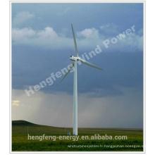 Générateur de puissance vent 20kw prix bas à vendre