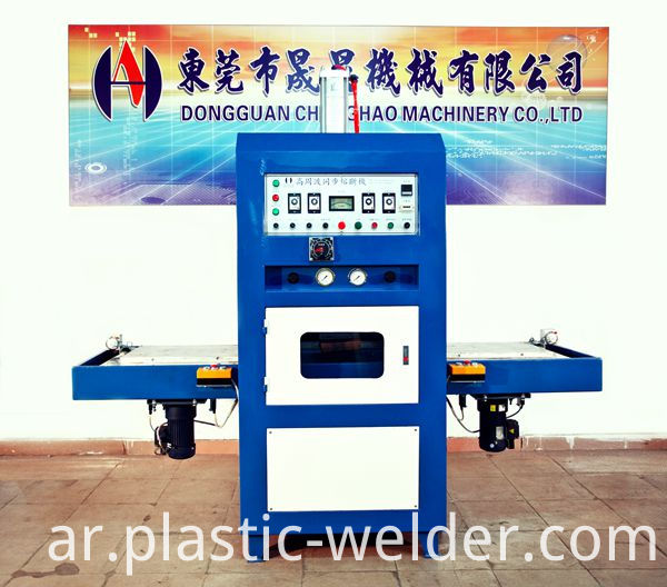 high frequency welding and cutting machine