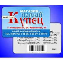 O mais novo cartão personalizado do PVC com alta qualidade