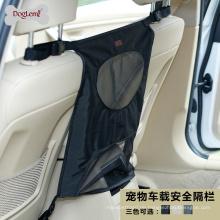 Dog Vehicle Barrier zwischen den vorderen zwei Sitzen