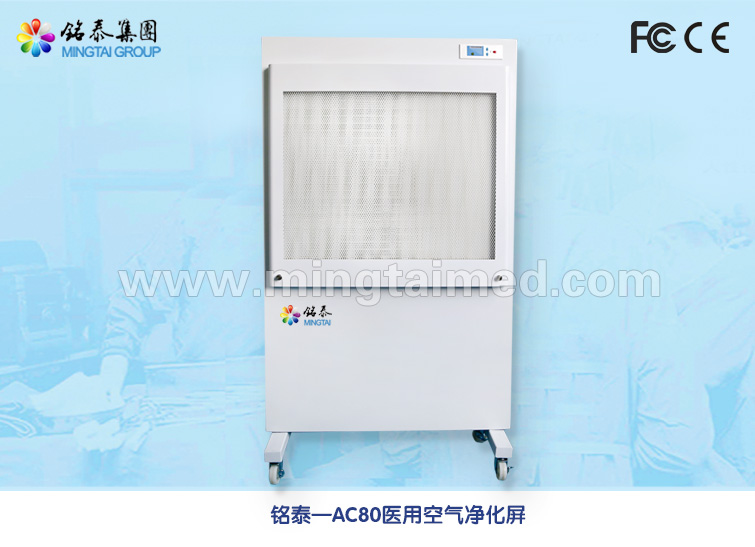 Mingtai Ac80 Medical Air Purifier Screen