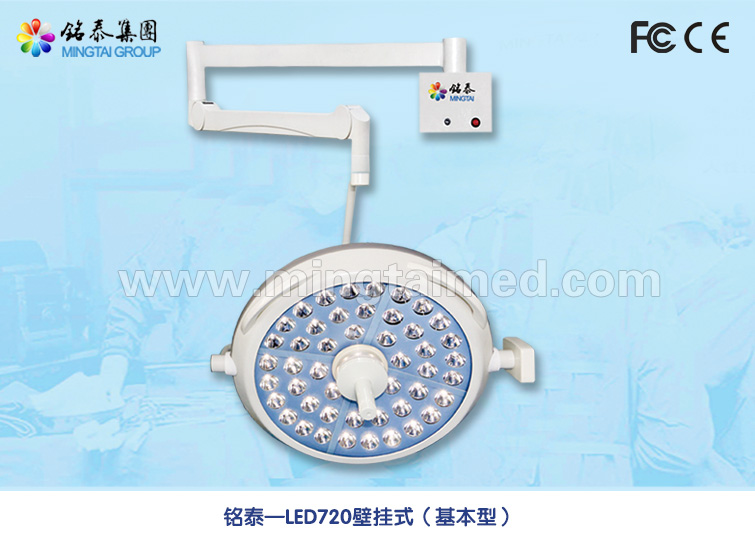 Mingtai LED720 wall mounted basic model surgery lamp
