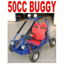 MINI 50CC SIDE BY SIDE GO KART ДЛЯ МАЛЫШЕЙ (MC-404)