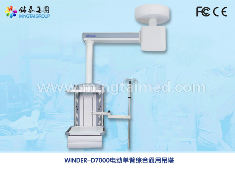Winder D7000 Electric Single Arm Medical Pendant