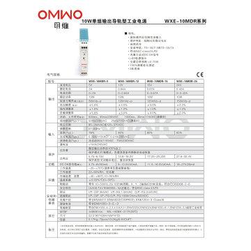 Fuente de alimentación de la caja del carril del estruendo Mdr-10W Fuente de alimentación de la transferencia de 10W 5V 2A LED