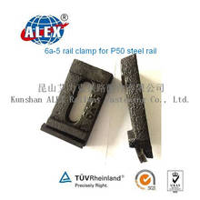 6A-5 Rail Clamp for P50 Steel Rail