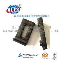 6A-5 Рельсовый зажим для стальной рейки P50