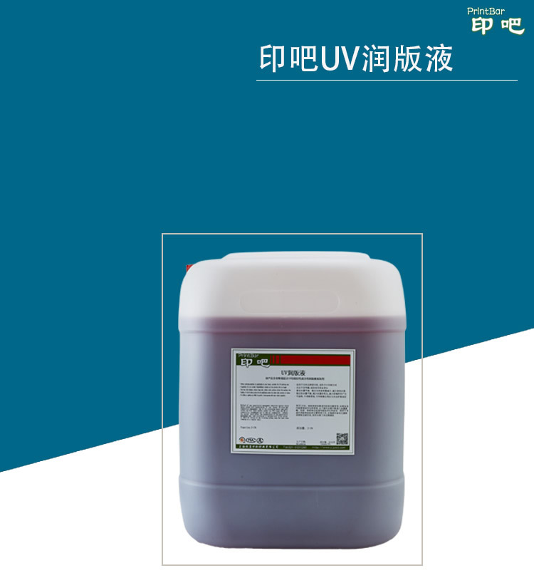Offset Printing UV Fountain Solution printing material