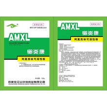 Amoxicillin Veterinary Soluble Powder