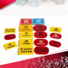 Marcador del casino del Baccarat del acrílico grande (YM-dB04)