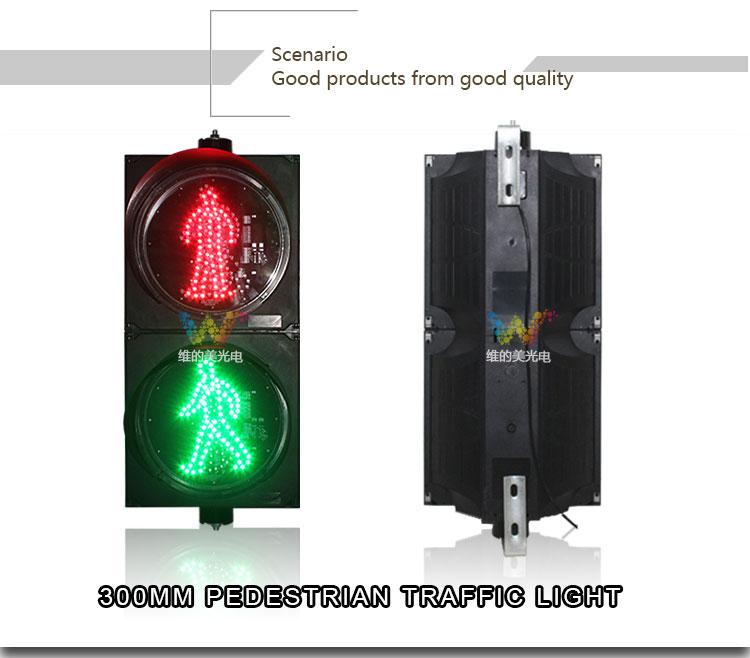 300mm-pedestrian-traffic-light_01