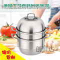 doulbe or triple layers steamed bun steam pot
