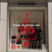 Высокая Quanlity Дешевые Рождественские Наклейки Для Украшения