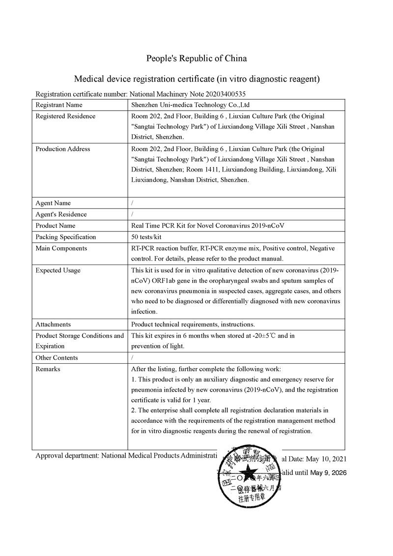 NMPA certificate