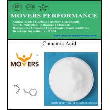 Высококачественная коричная кислота 99,5% 621-82-9