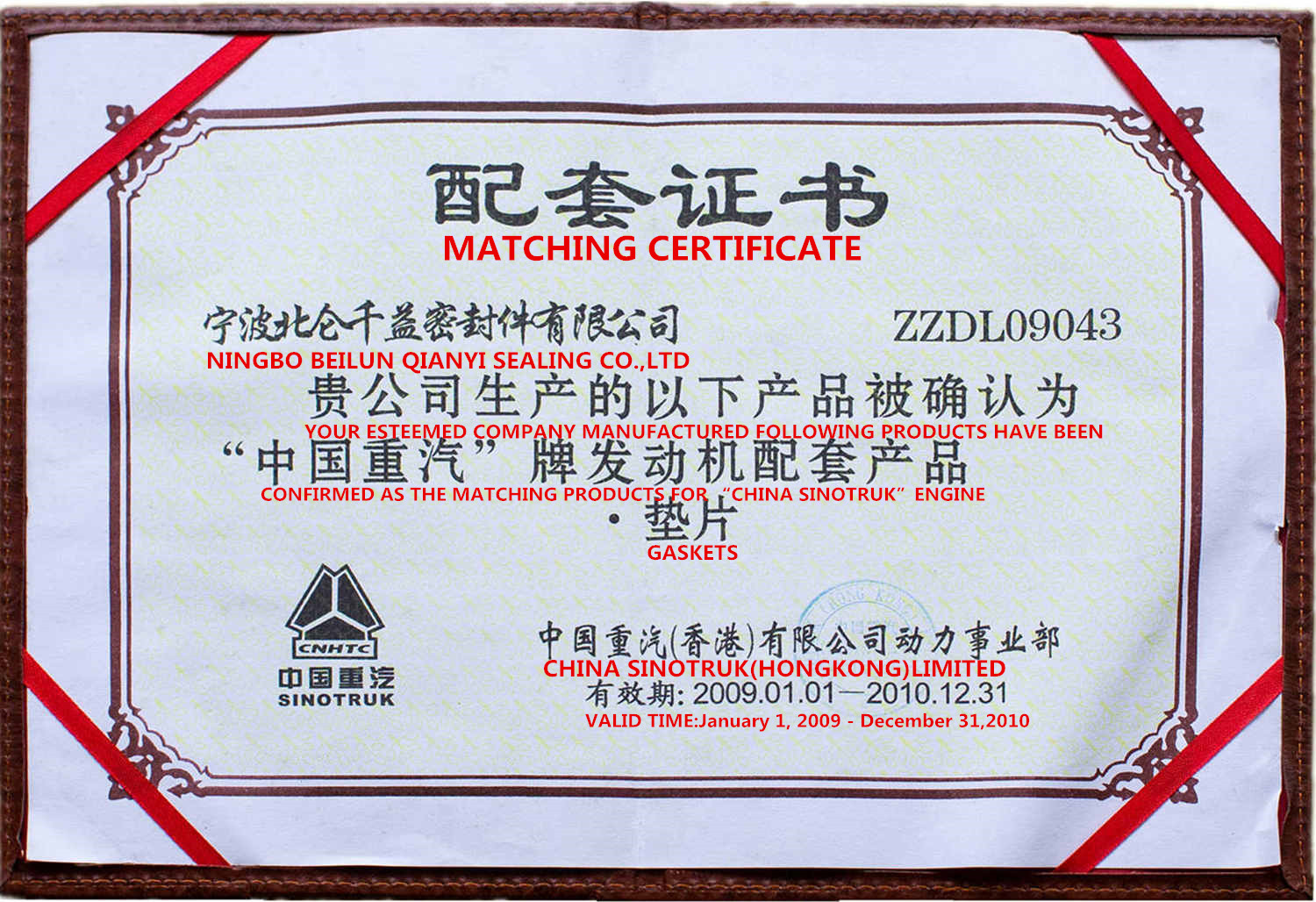 2009-2010 Year SINOTRUK OE Certificate_English'