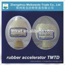 ускоритель TMTD (CAS NO.:137-26-8) используемых в резиновой промышленности шин