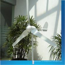Генератор ветровой турбины 300W-500W / ветрогенератор