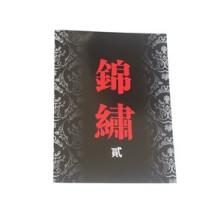 Jinxiu 2 A4