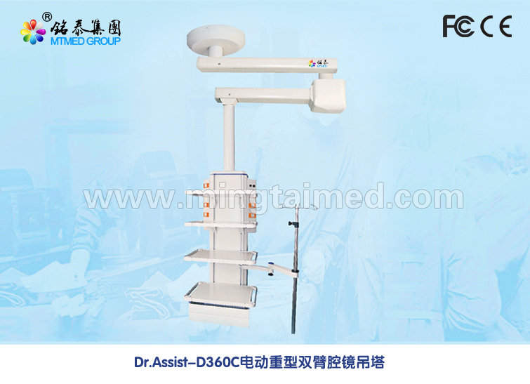 Mingtai D360c Double Arm Electric Endoscopy Medical Pendant