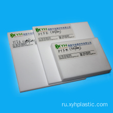 Low+Temperature+Resistance+PTFE+Sheet