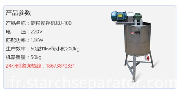 QB-100 potato starch mixer