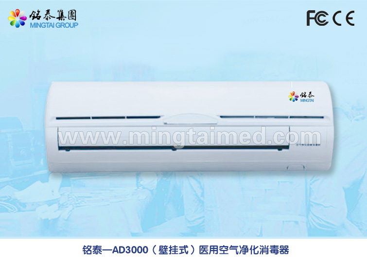 Ad3000 Wall Mounted Air Disinfector