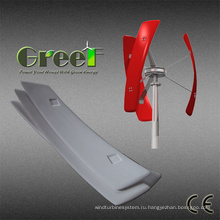 500W Китай вертикальной оси ветра ветряк генератор лезвие с Ce