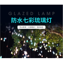Outdoor LED Glazed Lights