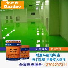Solvent-free food grade floor paint