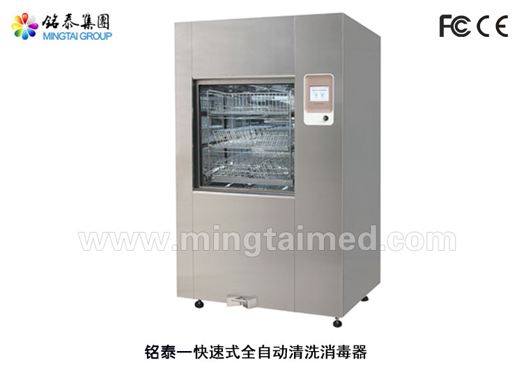 Mingtai Rapid Automatic Washer Disinfector