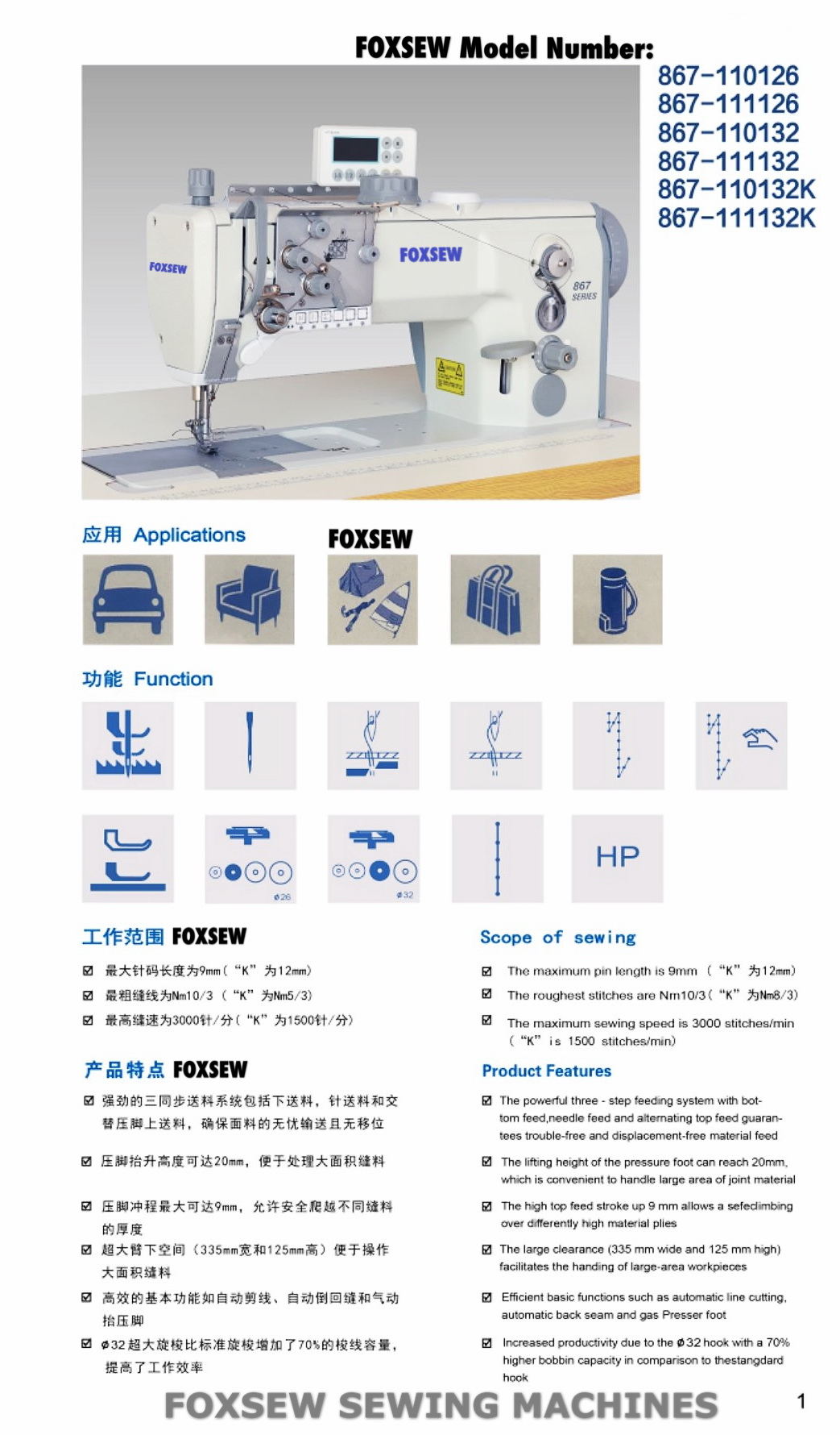 FOXSEW FX-867 Series Page -1