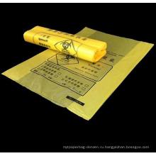Желтый цвет упаковки медицинских отходов мешок для мусора больницы