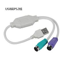 Câble de connexion PS2 vers USB clavier de souris