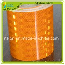 Высокое качество светоотражающей пленки (RJRB004) Высокое качество