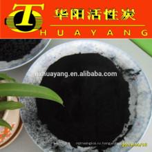 МБ:180 мг/г дерево на основе активированный уголь для обесцвечения