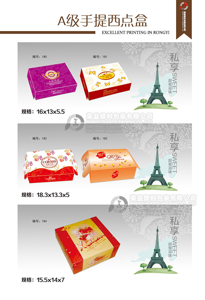 Customized Logo Printed Paper Snack Box
