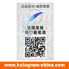 Qr Code Security Laser Hologram Sticker