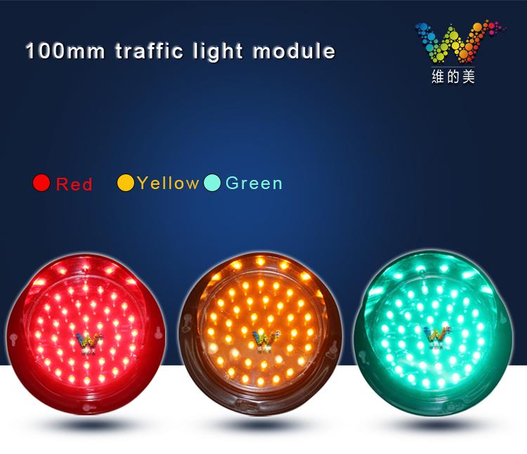 100mm traffic light module